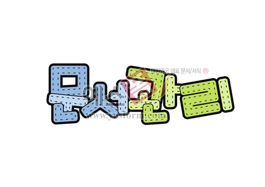 미리보기: 문서관리 - 손글씨 > POP > 기타