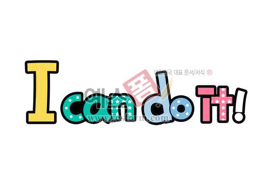 미리보기: I can do it!(나는 할 수 있다!) - 손글씨 > POP > 응원피켓