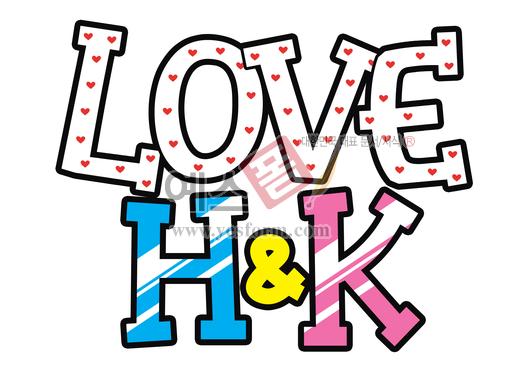 미리보기:  LOVE H&K  - 손글씨 > POP > 웨딩축하