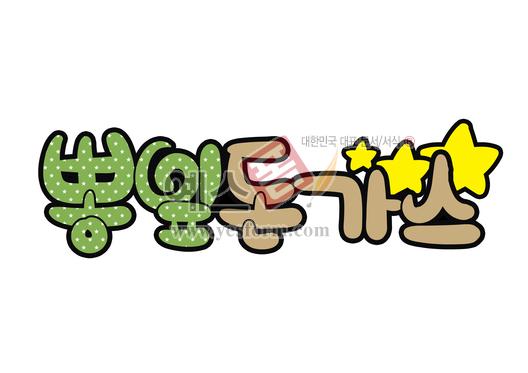 미리보기: 뽕잎돈가스(메뉴,음식) - 손글씨 > POP > 음식점/카페