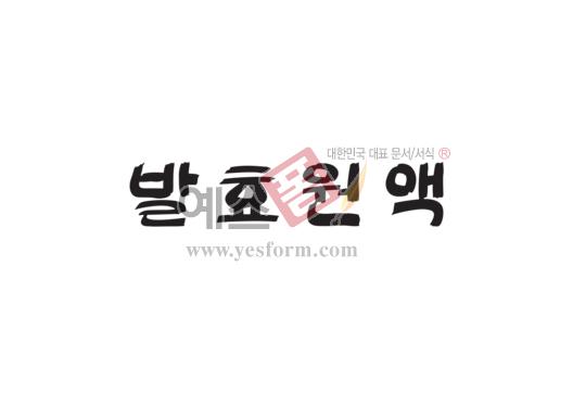 미리보기: 발효원액 - 손글씨 > 캘리그라피 > 메뉴