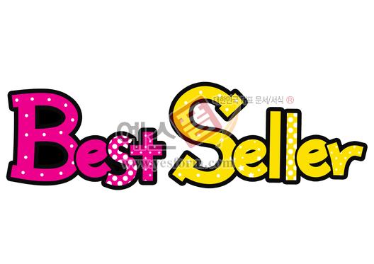 미리보기: Best Seller(베스트셀러,도서,인기) - 손글씨 > POP > 단어/낱말