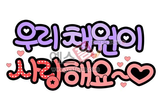 미리보기: 우리채원이 사랑해요~♥ (어린이,응원,피켓,어린이집) - 손글씨 > POP > 응원피켓