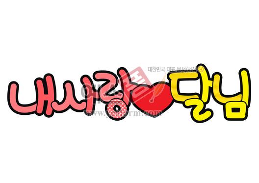 미리보기: 내사랑 달님 - 손글씨 > POP > 웨딩축하