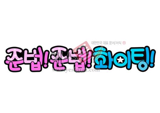 미리보기: 준법 준법 화이팅 - 손글씨 > POP > 응원피켓
