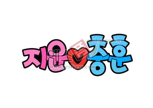 미리보기: 지윤♡충훈 - 손글씨 > POP > 웨딩축하