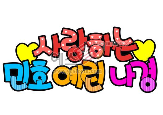 미리보기:  사랑하는 민호 예린 나경  - 손글씨 > POP > 웨딩축하