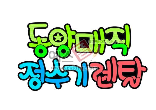 미리보기: 동양매직 정수기 렌탈 - 손글씨 > POP > 기타