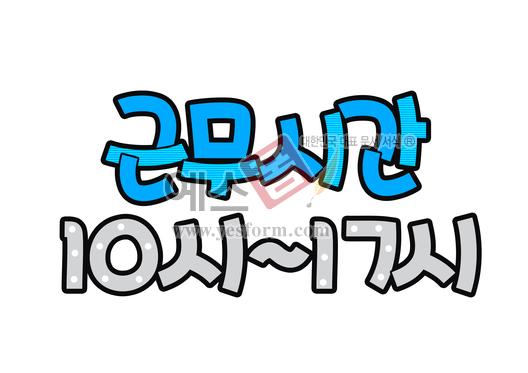 미리보기: 근무시간(영업시간) - 손글씨 > POP > 안내표지판