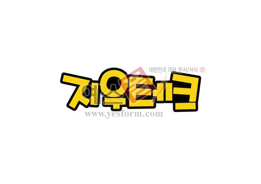 미리보기: 지우테크 - 손글씨 > POP > 문패/도어사인