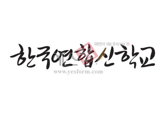 미리보기: 한국연합신학교 - 손글씨 > 캘리그라피 > 간판