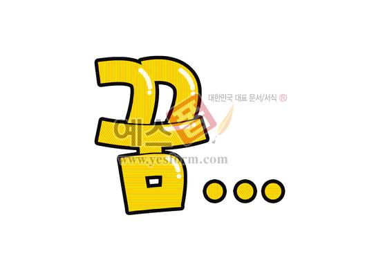 미리보기: 꿈 (dream,희망,hope) - 손글씨 > POP > 단어/낱말