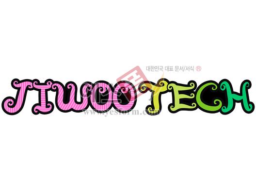 미리보기: JIWOO TECH - 손글씨 > POP > 문패/도어사인