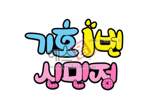 미리보기: 기호1번 신민정(선거,투표,후보) - 손글씨 > POP > 유치원/학교