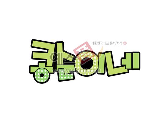 미리보기: 콩순이네 - 손글씨 > POP > 문패/도어사인
