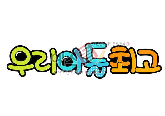 미리보기: 우리아들최고 - 손글씨 > POP > 응원피켓