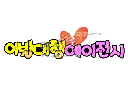 미리보기: 이별대행에이전시 - 손글씨 > POP > 문패/도어사인