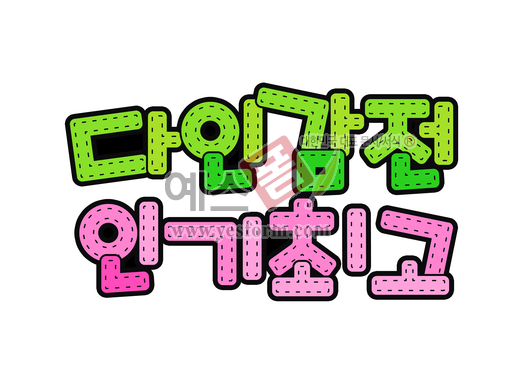 미리보기: 다인감전 인기최고 - 손글씨 > POP > 기타