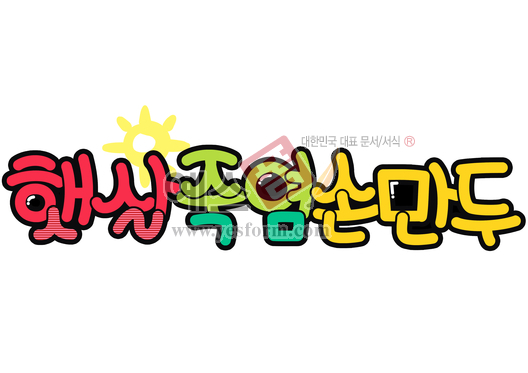 미리보기: 햇살죽염손만두 - 손글씨 > POP > 음식점/카페