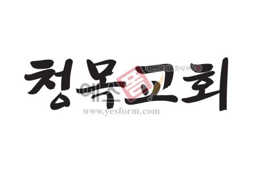 미리보기: 청목교회 - 손글씨 > 캘리그라피 > 간판
