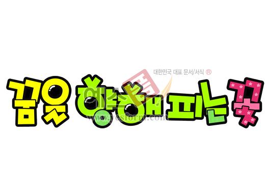 미리보기: 꿈을 향해 피는 꽃 - 손글씨 > POP > 기타