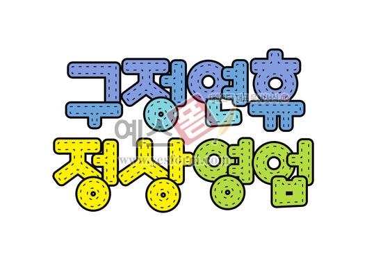 미리보기: 구정연휴 정상영업 - 손글씨 > POP > 안내표지판