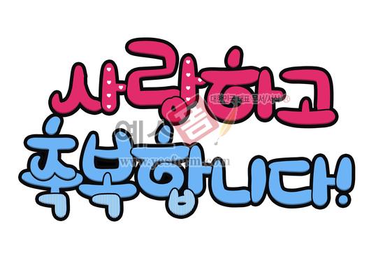 미리보기: 사랑하고 축복합니다 - 손글씨 > POP > 축하/감사