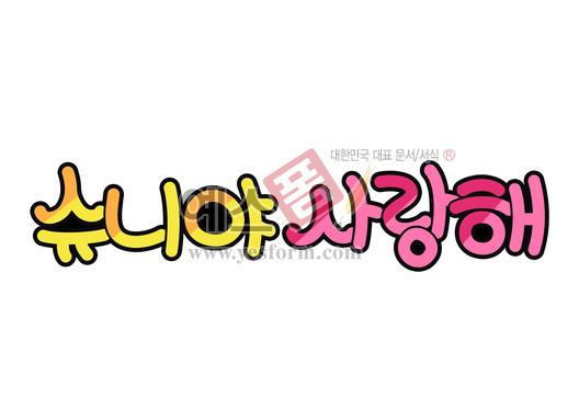 미리보기: 슈니야 사랑해 - 손글씨 > POP > 웨딩축하