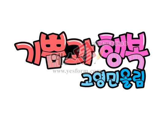 미리보기: 기쁨과행복 고영민올림 - 손글씨 > POP > 기타