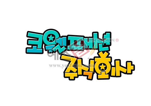 미리보기: 코웰패션 주식회사 - 손글씨 > POP > 문패/도어사인