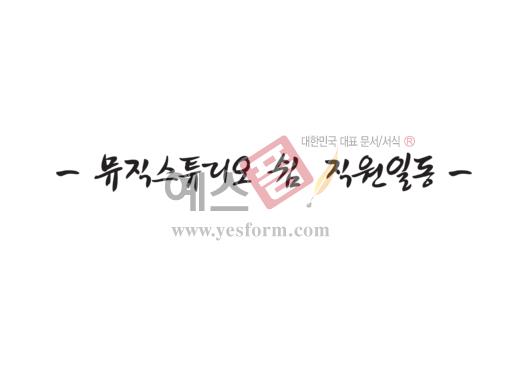 미리보기: 뮤직스튜디오쉼 직원일동  - 손글씨 > 캘리그라피 > 기타