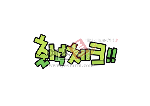 미리보기:  출석체크  - 손글씨 > POP > 유치원/학교