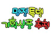 명절 특별 기획상품 추천(새해,신년,구정,신정)