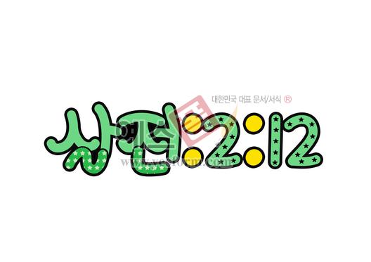 미리보기:  살전:2:12  - 손글씨 > POP > 기타