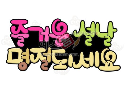미리보기: 즐거운 설날 명절되세요(새해,신정,구정,연하장) - 손글씨 > POP > 기타