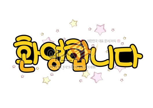 미리보기: 환영합니다 - 손글씨 > POP > 축하/감사