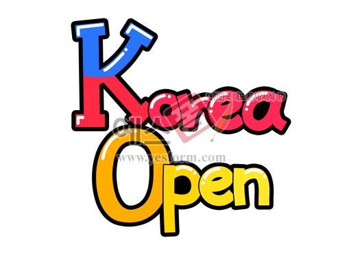 미리보기: Korea Open (회사명, 로고, 간판) - 손글씨 > POP > 문패/도어사인