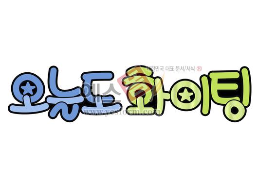 미리보기: 오늘도 화이팅 - 손글씨 > POP > 응원피켓
