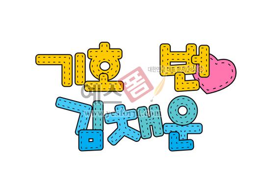 미리보기: 기호 번 김채운 - 손글씨 > POP > 유치원/학교