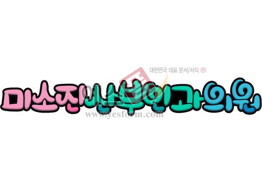 미리보기:  미소진 산부인과 의원(병원,hospital) - 손글씨 > POP > 문패/도어사인