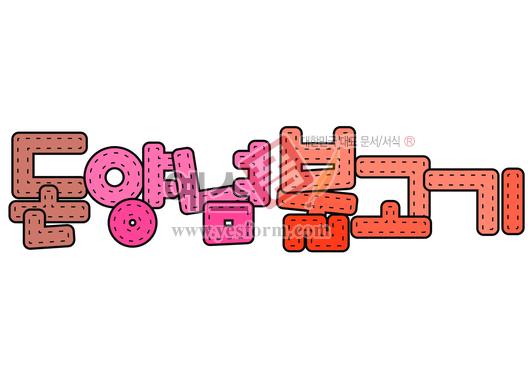 미리보기: 돈양념 불고기(돼지고기,정육점) - 손글씨 > POP > 음식점/카페