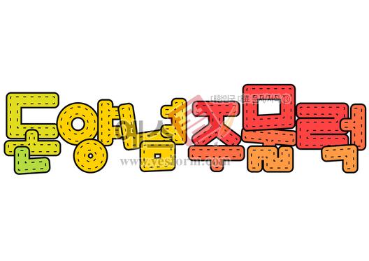 미리보기: 돈양념 주물럭(두루치기,돼지고기,정육점) - 손글씨 > POP > 음식점/카페