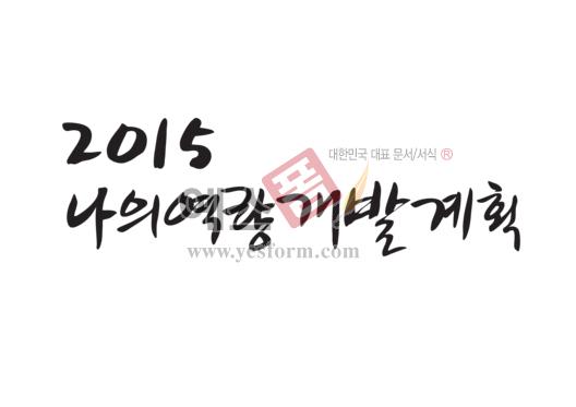 미리보기: 2015 나의역량개발계획 - 손글씨 > 캘리그라피 > 기타