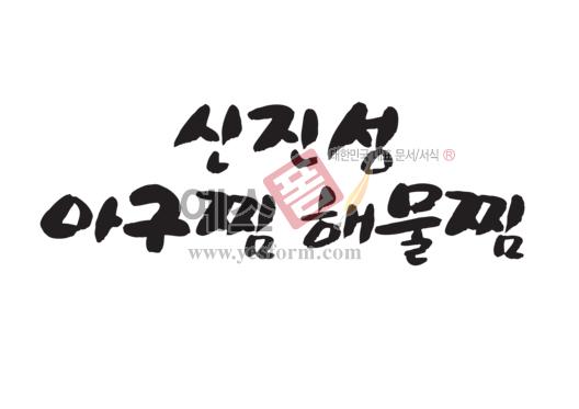 미리보기: 신진성아구찜해물찜 - 손글씨 > 캘리그라피 > 간판