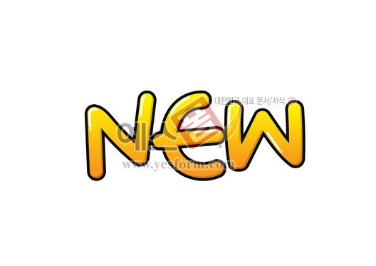 미리보기: NEW(새로운,신상품,최신) - 손글씨 > POP > 안내표지판