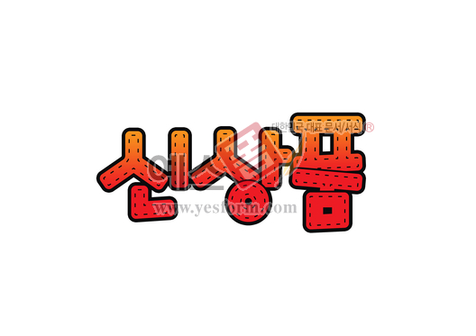 미리보기: 신제품(신상품,최신상품) - 손글씨 > POP > 안내표지판