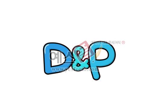 미리보기: D&P(문패,명패,회사명) - 손글씨 > POP > 문패/도어사인