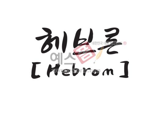미리보기: 헤브론 [Hebron] - 손글씨 > 캘리그라피 > 간판