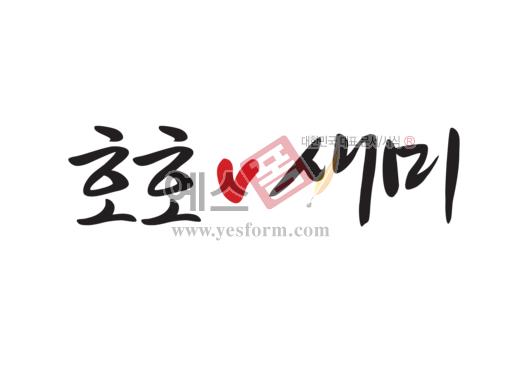 미리보기: 호호♥새미 - 손글씨 > 캘리그라피 > 기타