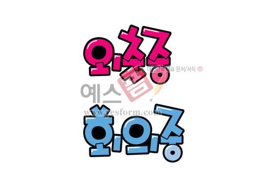 미리보기: 외출중 회의중 - 손글씨 > POP > 안내표지판
